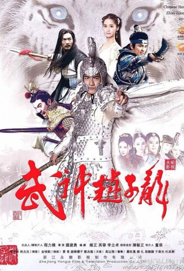 Бог войны - Чжао Юнь  (2016) 1 сезон 60 серия.