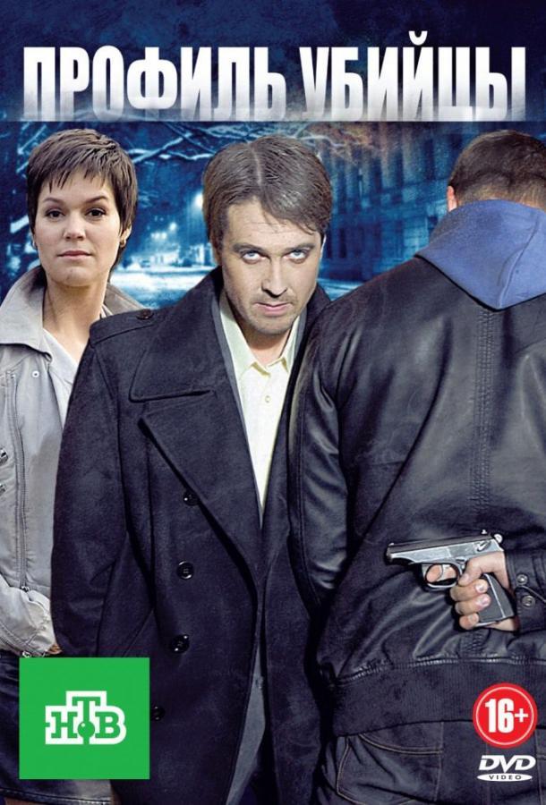 Профиль убийцы сериал (2012)