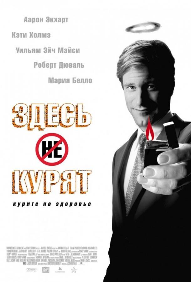 Здесь курят фильм (2005)