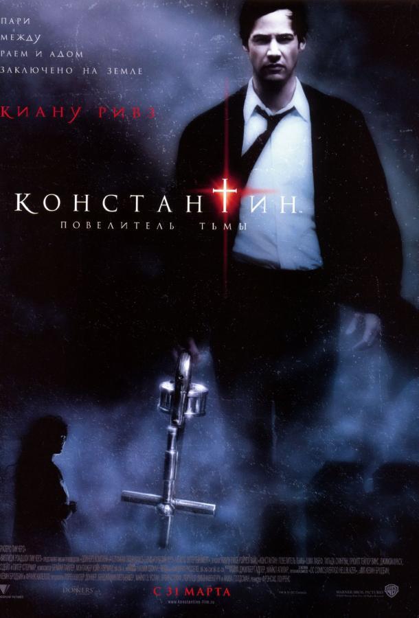 Константин: Повелитель тьмы 2005