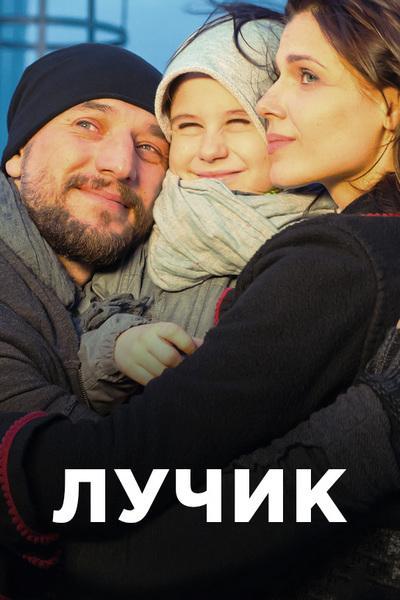 Лучик сериал (2017)