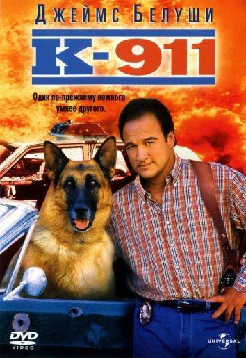 К-911: Собачья работа 2