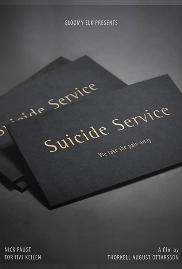 Сервис помощи с суицидом (Сервис)