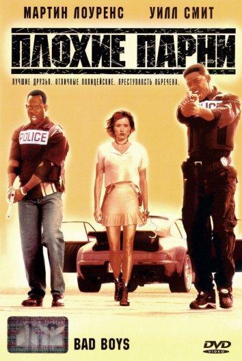 Плохие парни  (1995).