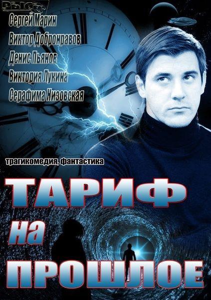 Тариф на прошлое сериал (2013)