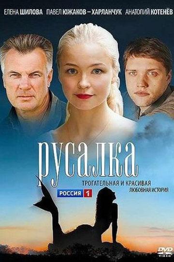 Русалка сериал (2012)