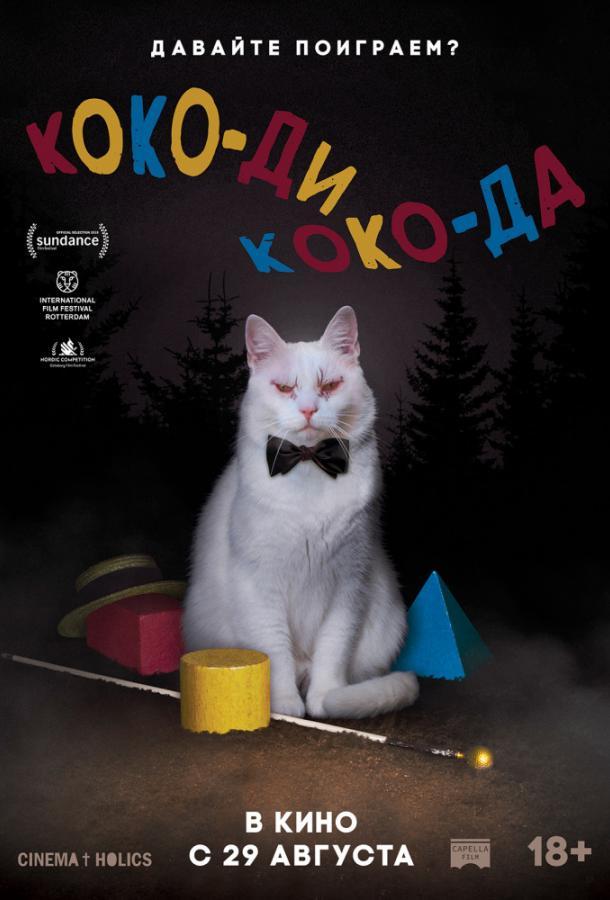Коко-ди Коко-да  (2019).