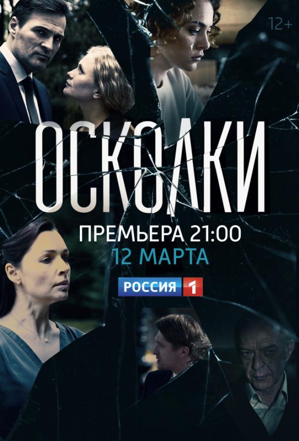 Осколки сериал (2017)
