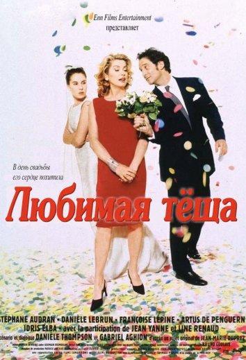 Любимая теща фильм (1999)