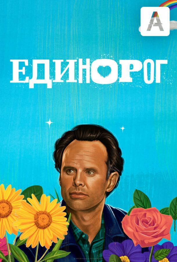 Единорог / The Unicorn 2019