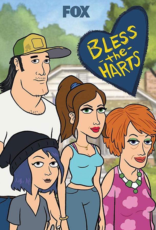 Благослови Хартов / Bless the Harts (2019)