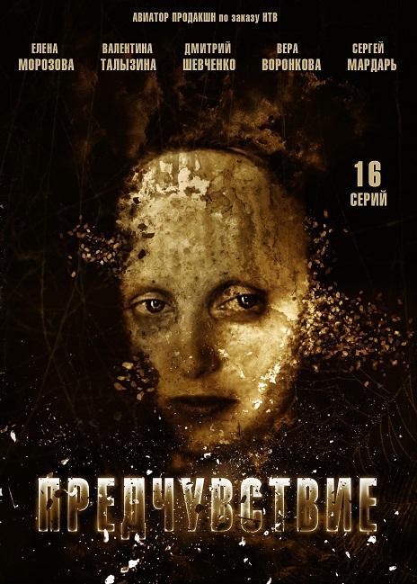 Предчувствие (2013)