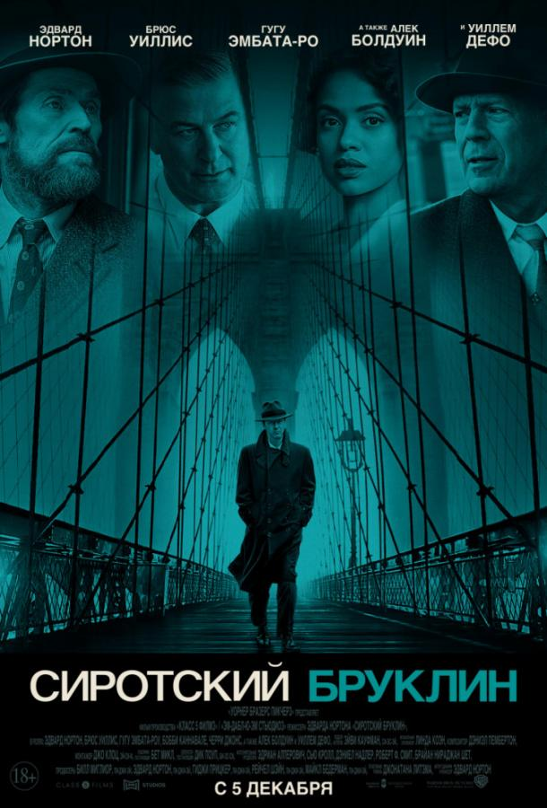 Сиротский Бруклин  (2019).