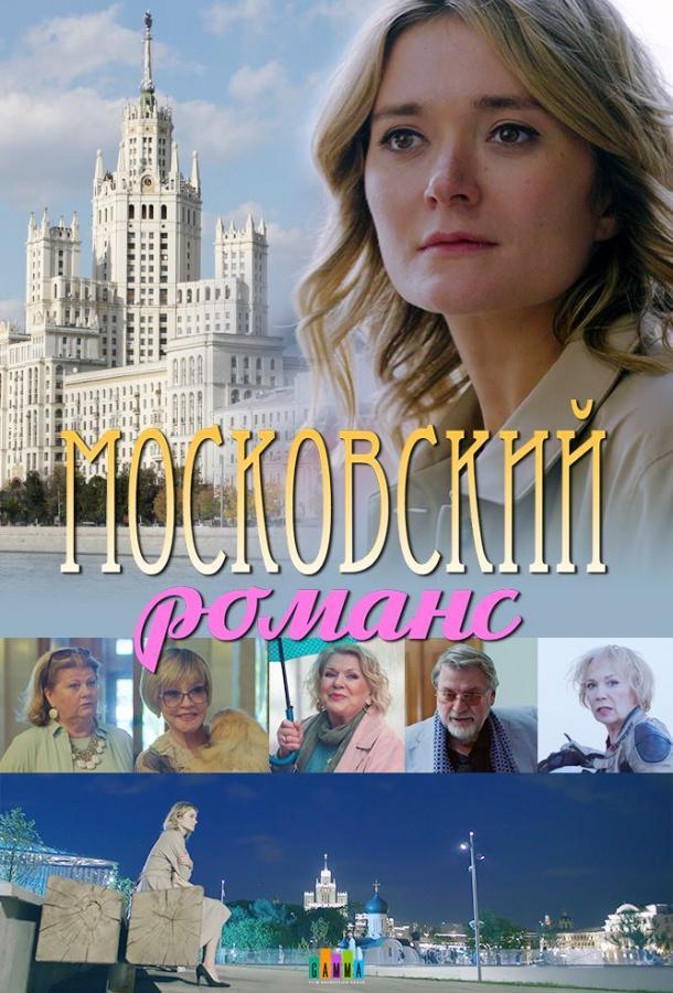 Московский романс (2019)