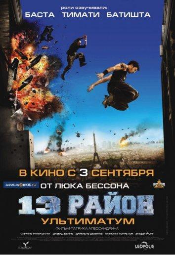 13-й район: Ультиматум фильм (2009)