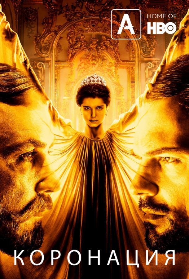 Коронация (2019)