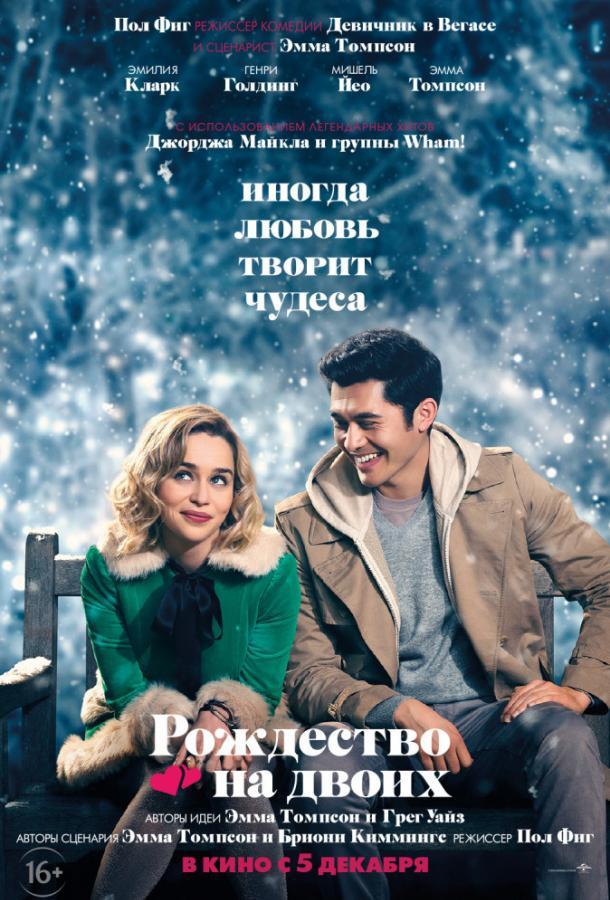 Рождество на двоих  (2019).