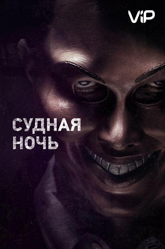 Судная ночь фильм (2013)