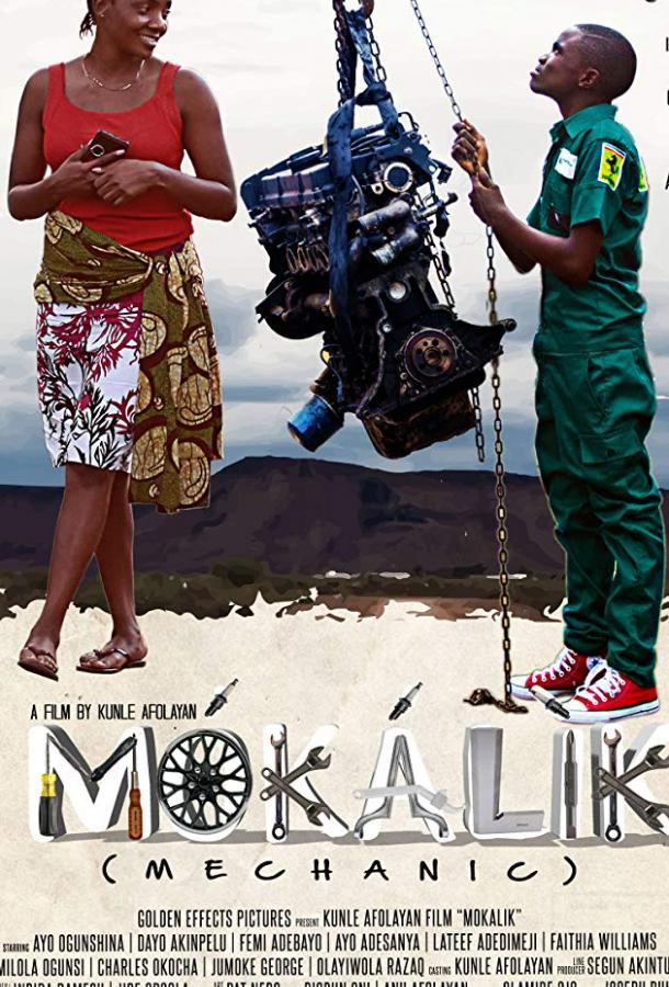 Мокалик / Механик  (2019).