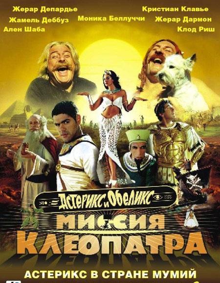 Астерикс и Обеликс: Миссия «Клеопатра»