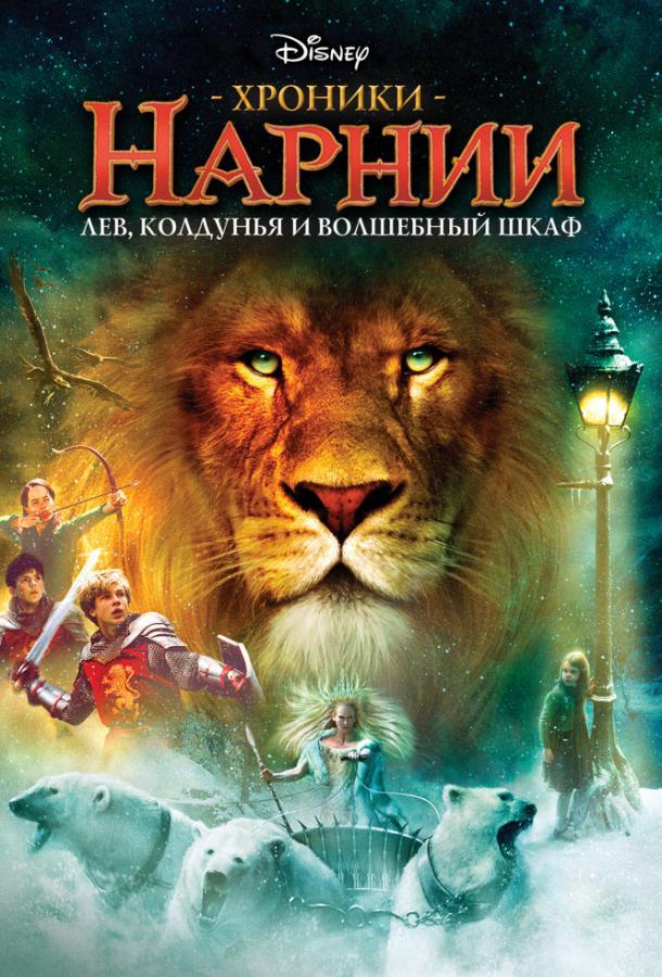 Хроники Нарнии: Лев, Колдунья и Платяной шкаф / The Chronicles of Narnia: The Lion, the Witch and the Wardrobe (2005)