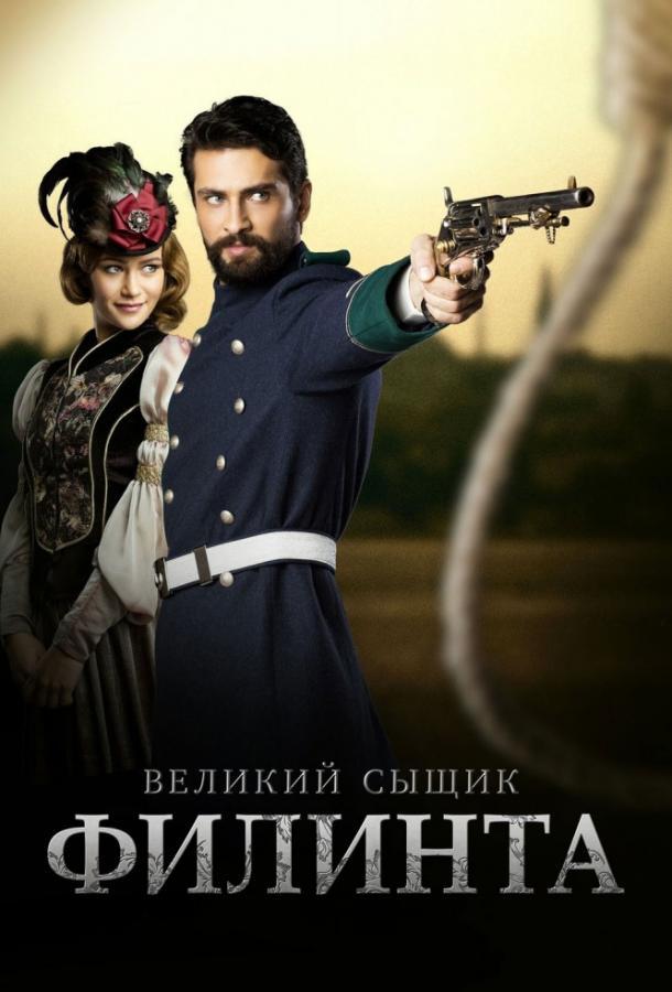 Великий сыщик Филинта (сериал 2014 – 2016)