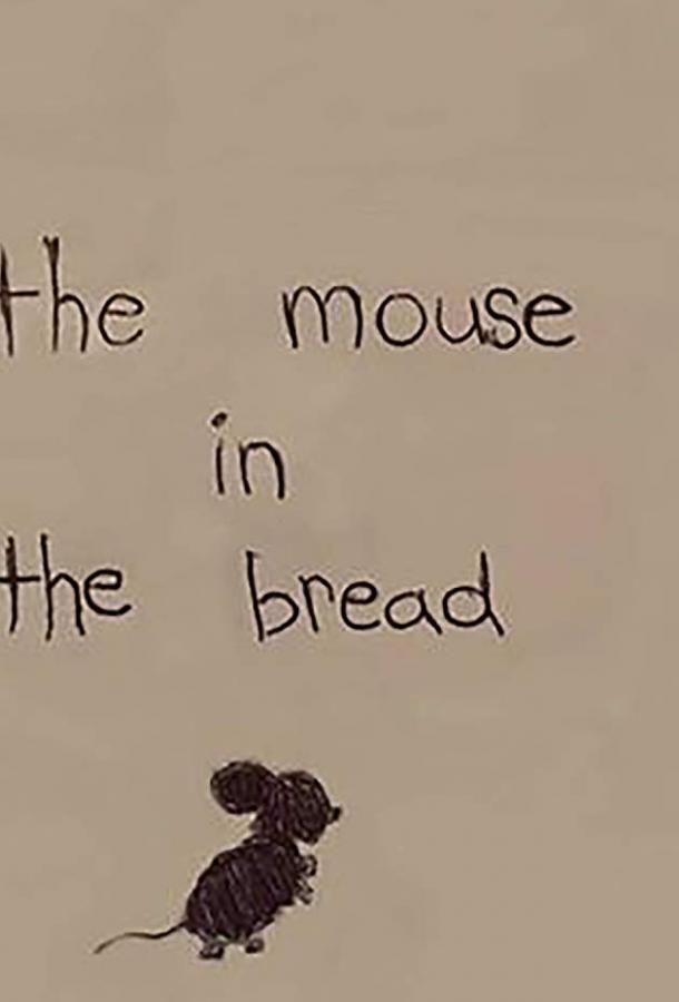 Мышь в хлебе / The Mouse in The Bread (2018)