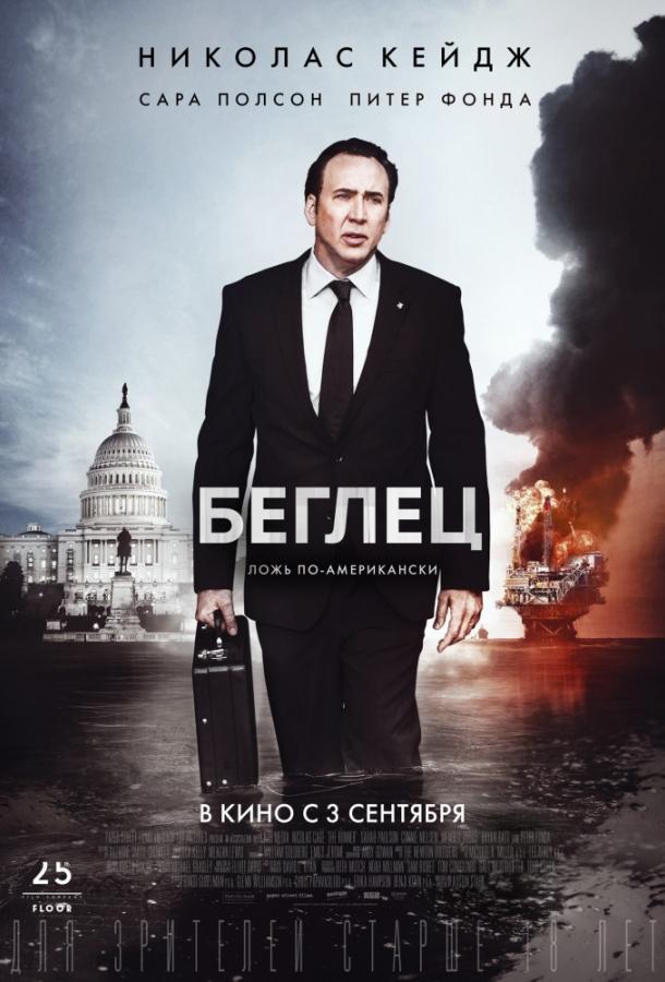 Беглец фильм (2015)