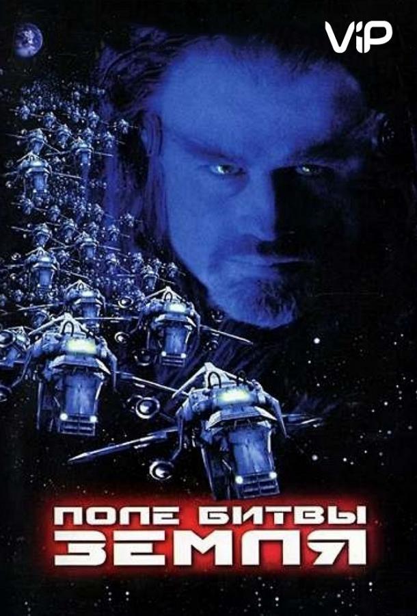Поле битвы: Земля фильм (2000)