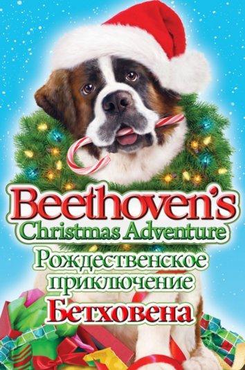 Рождественское приключение Бетховена фильм (2011)
