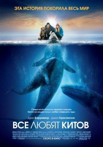 Все любят китов фильм (2012)