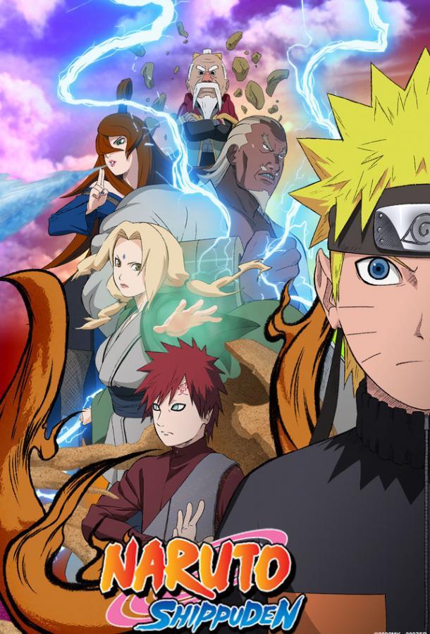 Наруто: Ураганные хроники / Naruto: Shippuden 2007  1 сезон 501 серия