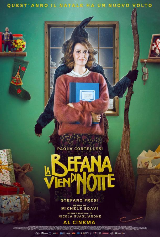 Бефана приходит ночью (Легенда о рождественской ведьме)