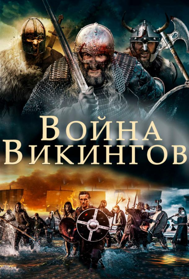 Война викингов / The Viking War  2018