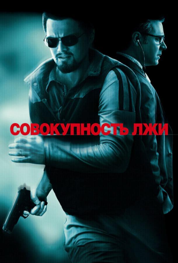Совокупность лжи фильм (2008)