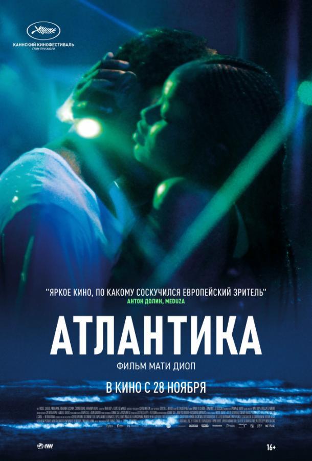 Атлантика  (2019).