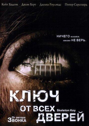 Ключ от всех дверей фильм (2005)