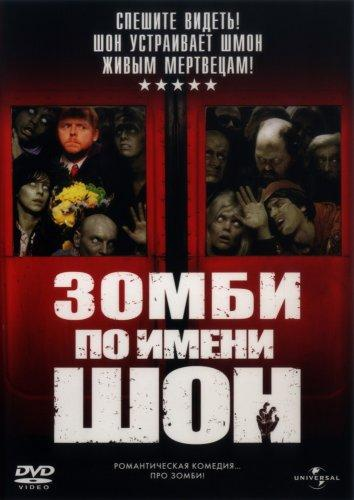 Зомби по имени Шон 2004