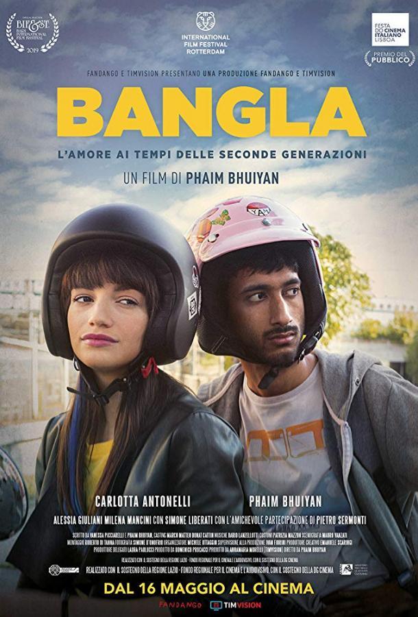 Бенгалец  (2019).