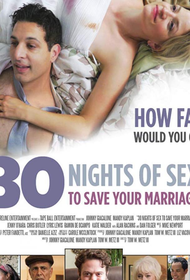 30 ночей секса  (2018).