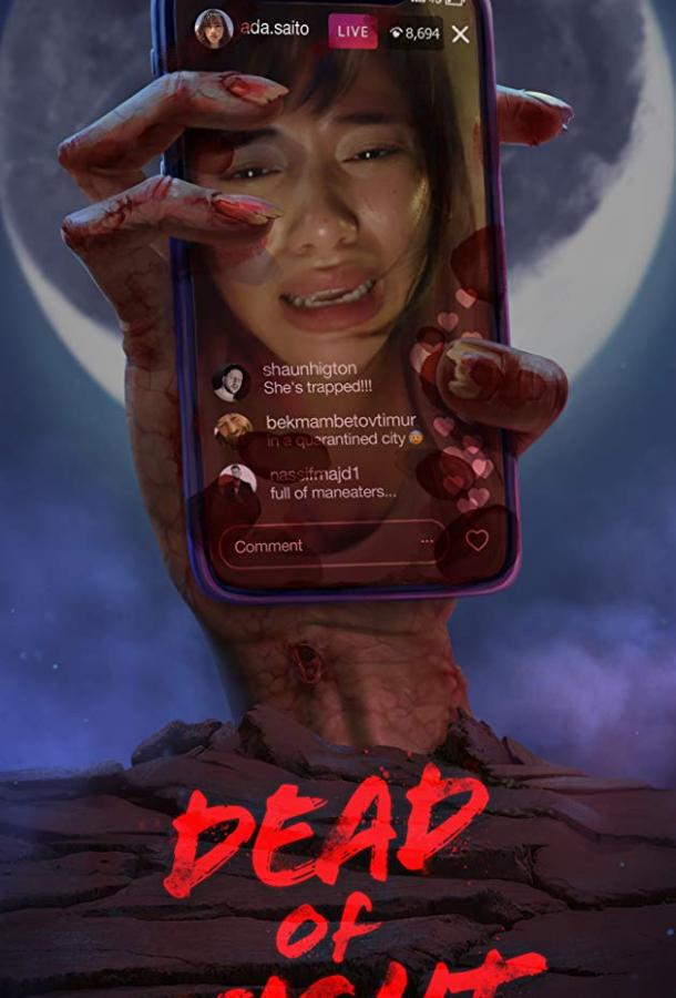 Ночные мертвецы (2019)