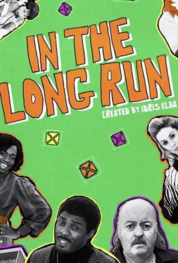 В перспективе / В конце концов / In the Long Run (2018)