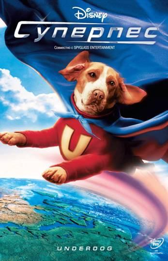 Суперпес фильм (2007)