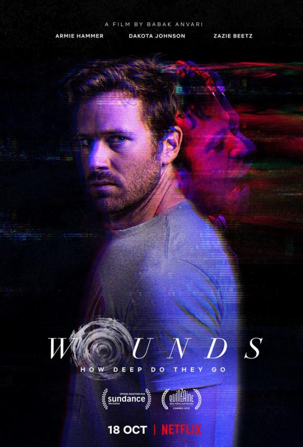 Раны / Wounds 2019
