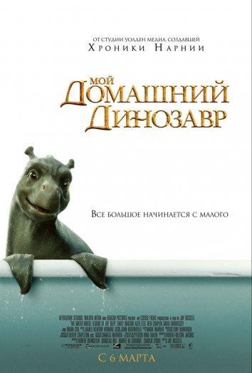 Мой домашний динозавр фильм (2007)
