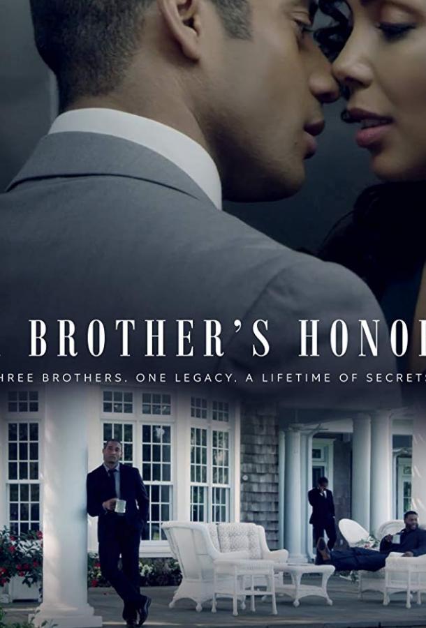 Братская честь  (2019).