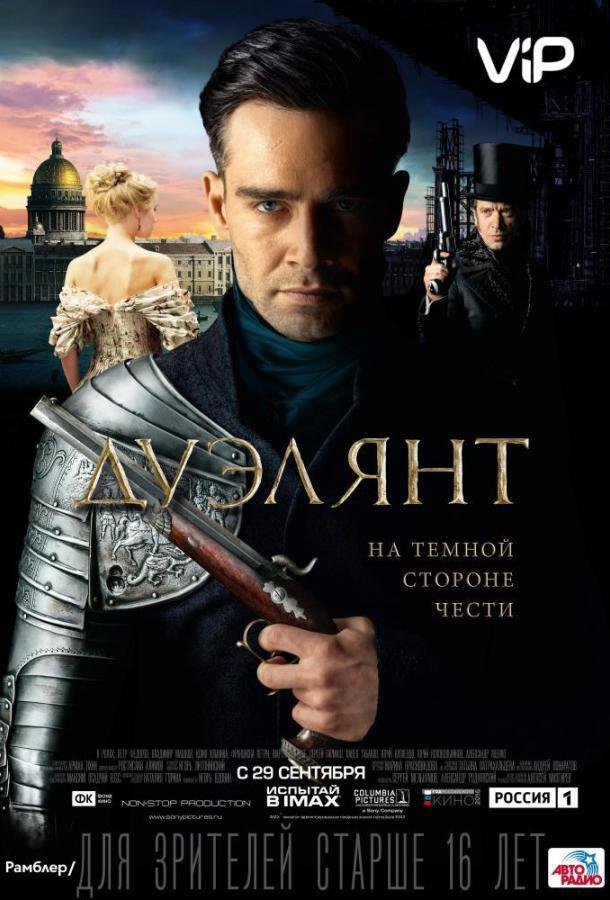 Дуэлянт фильм (2016)