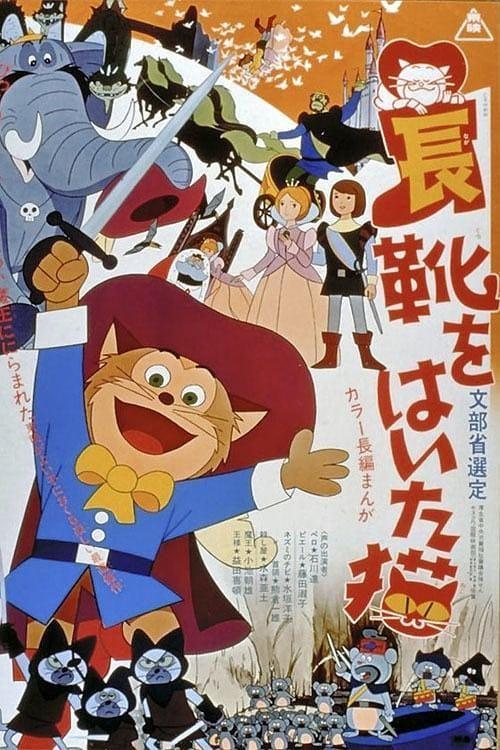 Кот в сапогах / Nagagutsu o haita neko 1969