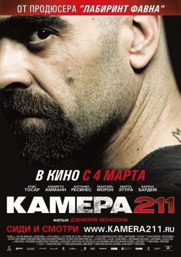 Камера 211 фильм (2009)