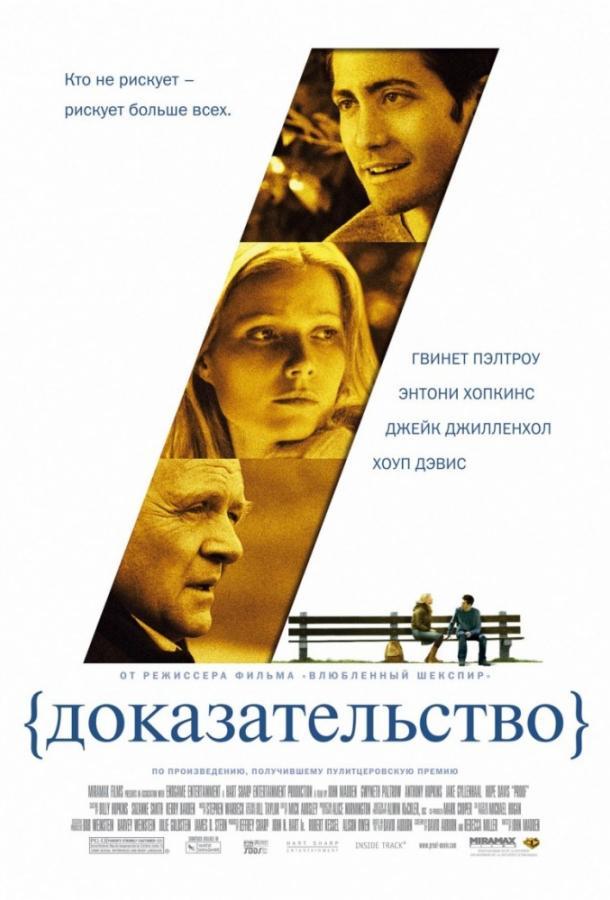 Доказательство / 2004
